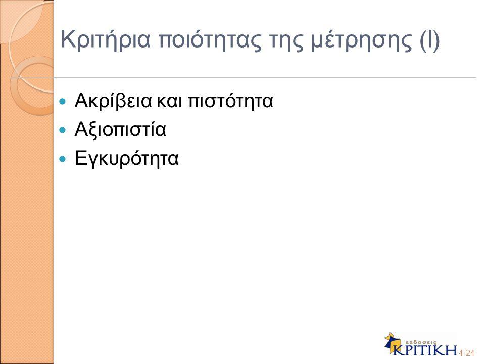 Κριτήρια ποιότητας της μέτρησης (Ι)