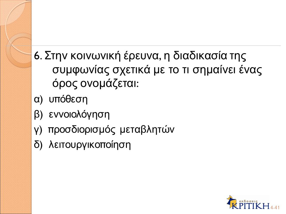 6. Στην κοινωνική έρευνα, η διαδικασία της