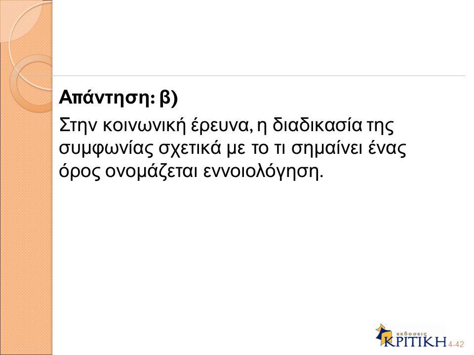 Απάντηση: β) Στην κοινωνική έρευνα, η διαδικασία της συμφωνίας σχετικά με το τι σημαίνει ένας όρος ονομάζεται εννοιολόγηση.