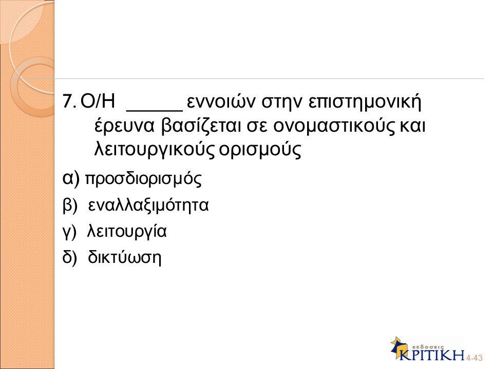 7. Ο/Η _____ εννοιών στην επιστημονική