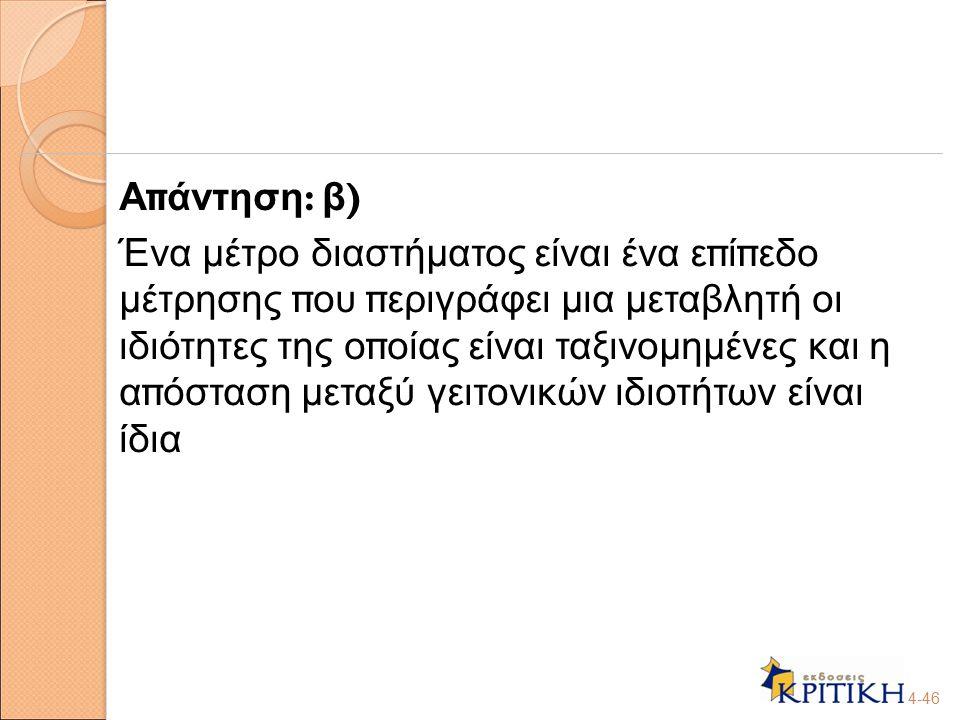 Απάντηση: β)