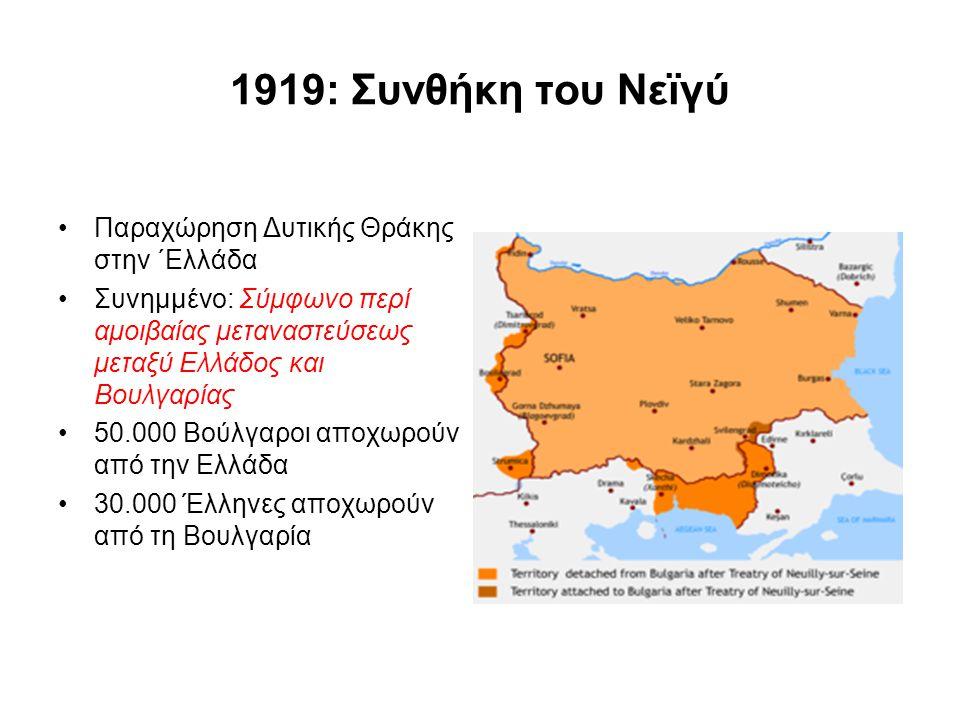 1919: Συνθήκη του Νεϊγύ Παραχώρηση Δυτικής Θράκης στην ΄Ελλάδα