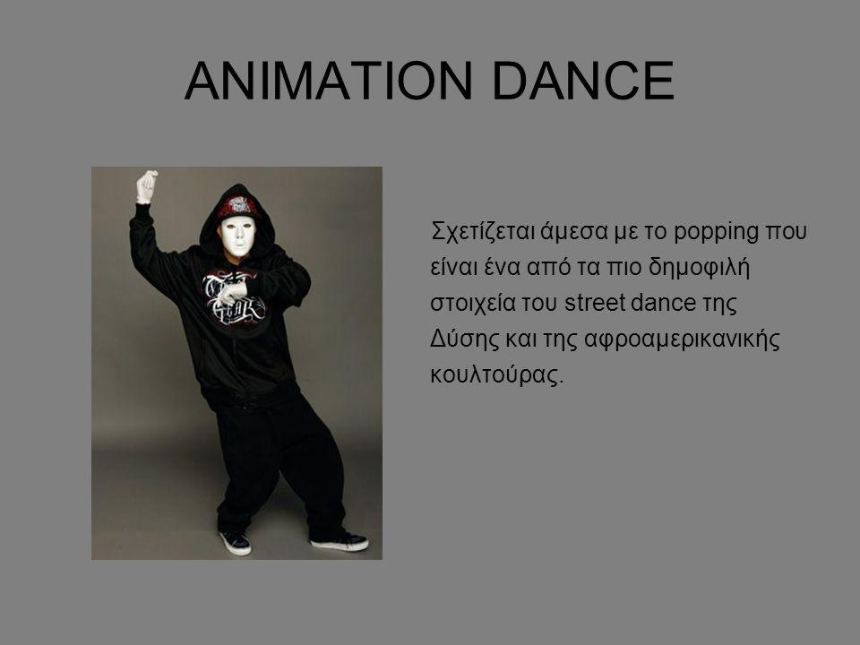 ΑΝΙΜΑΤΙΟΝ DANCE
