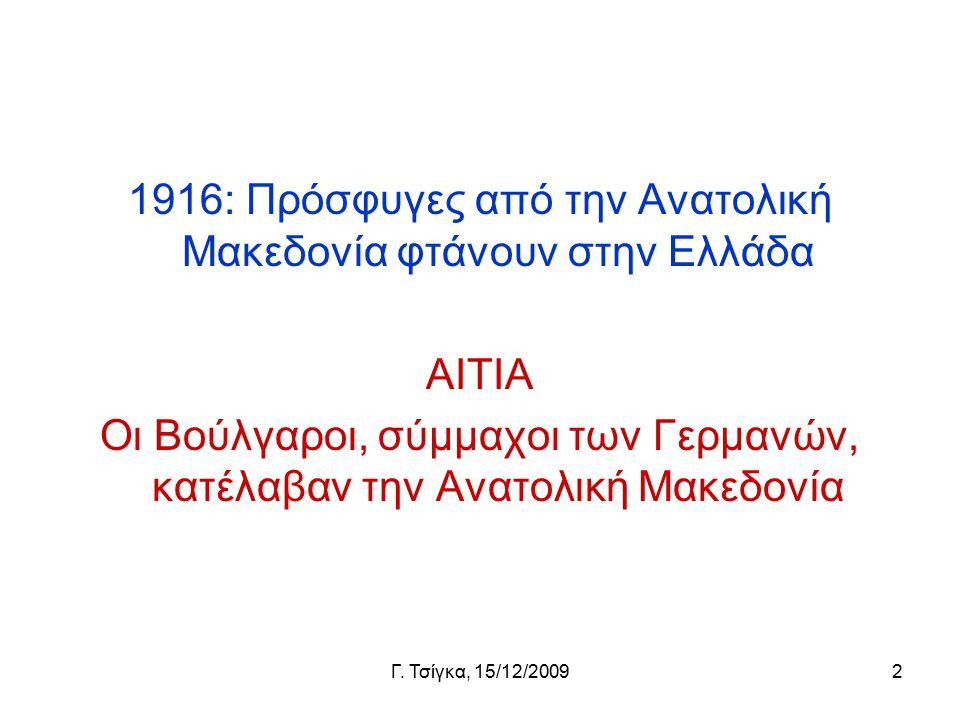1916: Πρόσφυγες από την Ανατολική Μακεδονία φτάνουν στην Ελλάδα
