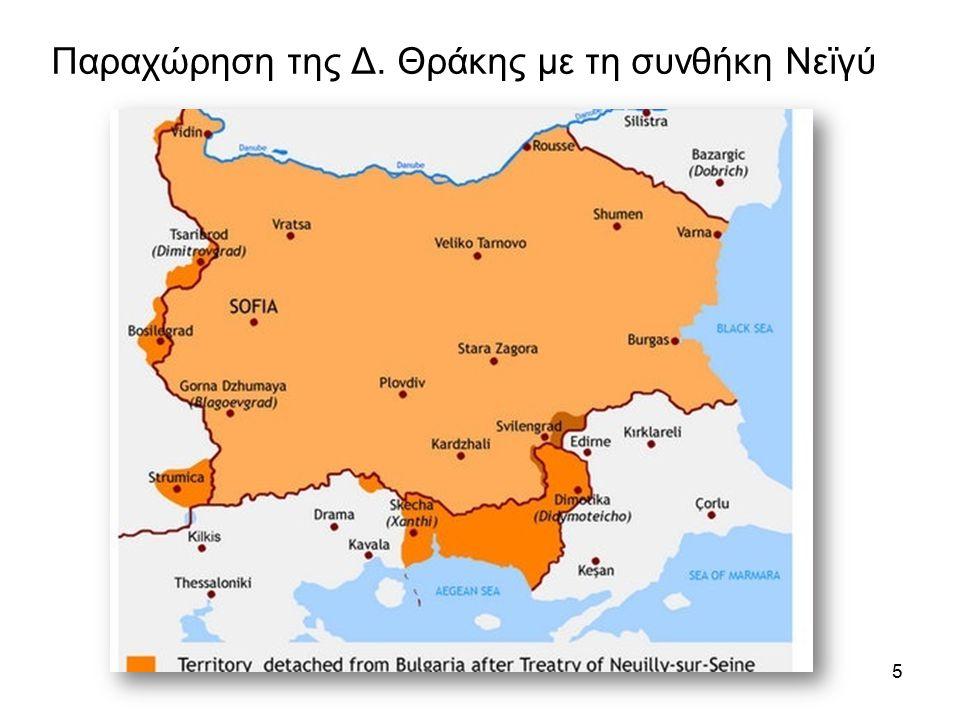 Παραχώρηση της Δ. Θράκης με τη συνθήκη Νεϊγύ