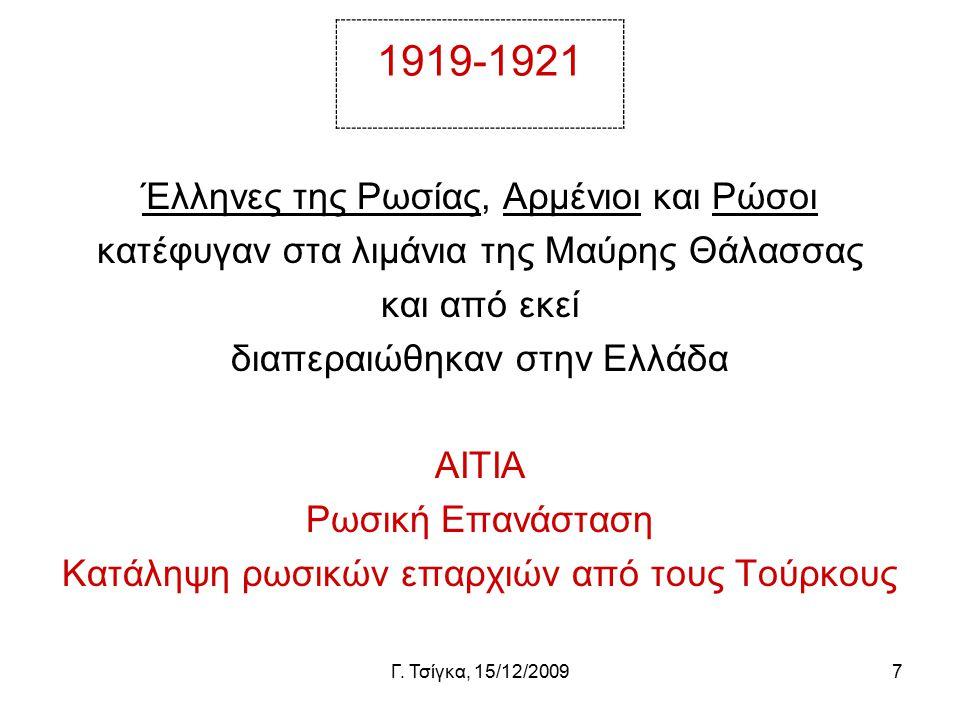 1919-1921 Έλληνες της Ρωσίας, Αρμένιοι και Ρώσοι