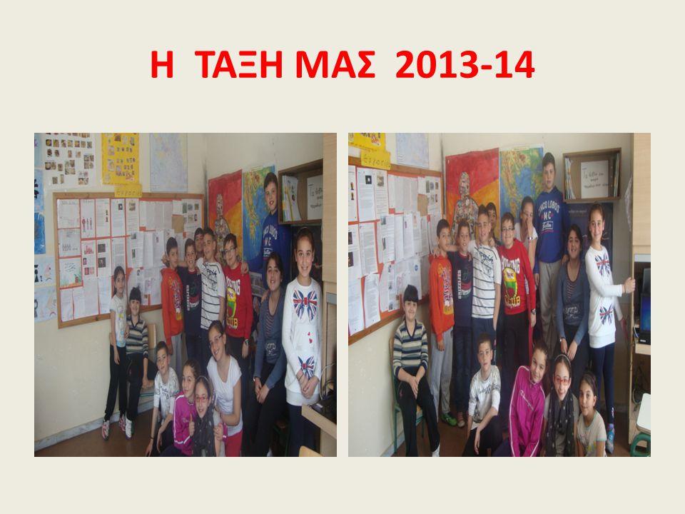 Η ΤΑΞΗ ΜΑΣ 2013-14