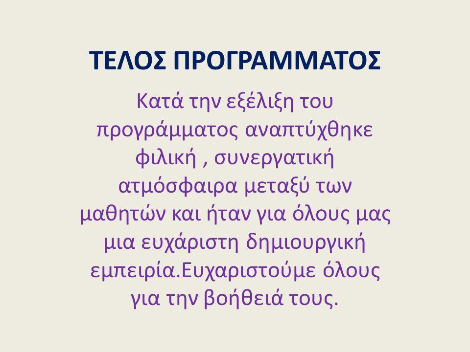 ΤΕΛΟΣ ΠΡΟΓΡΑΜΜΑΤΟΣ