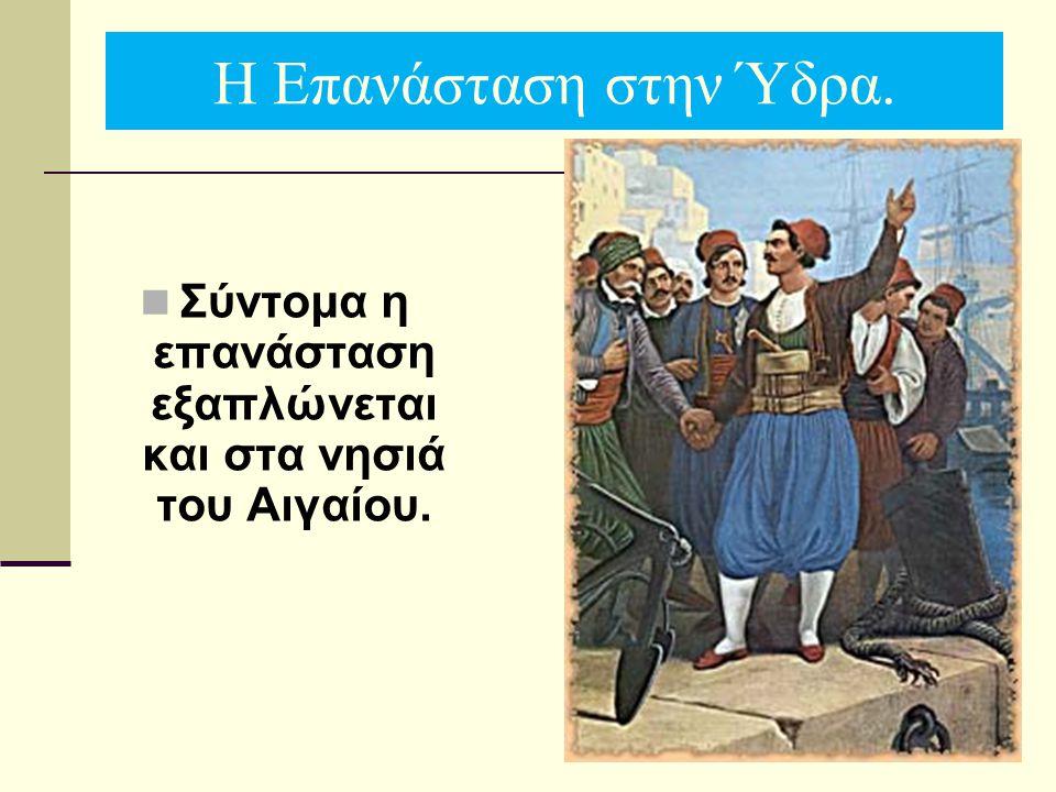 Σύντομα η επανάσταση εξαπλώνεται και στα νησιά του Αιγαίου.