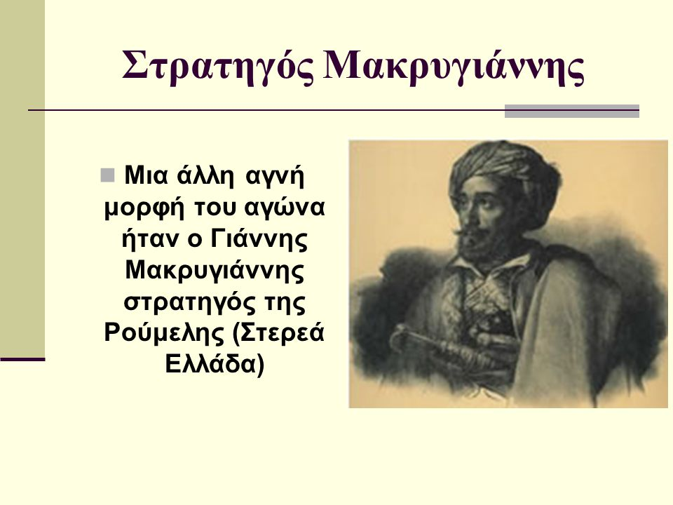 Στρατηγός Μακρυγιάννης