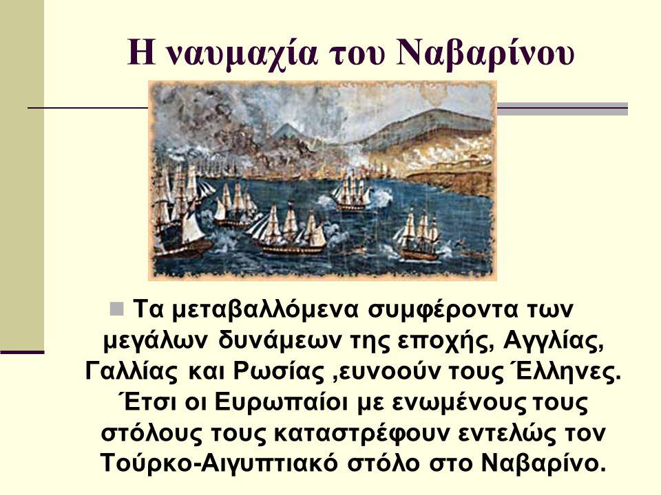 Η ναυμαχία του Ναβαρίνου