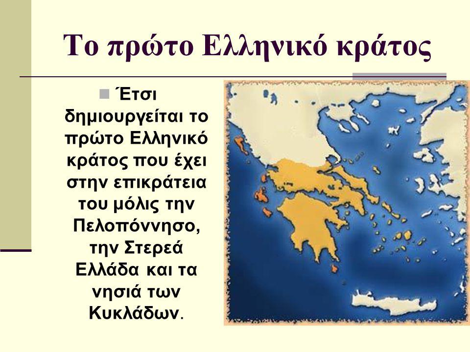 Το πρώτο Ελληνικό κράτος