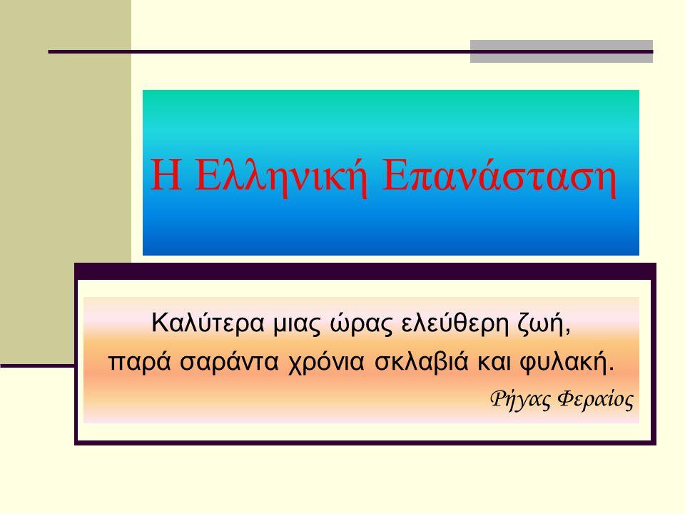 Η Ελληνική Επανάσταση Καλύτερα μιας ώρας ελεύθερη ζωή,
