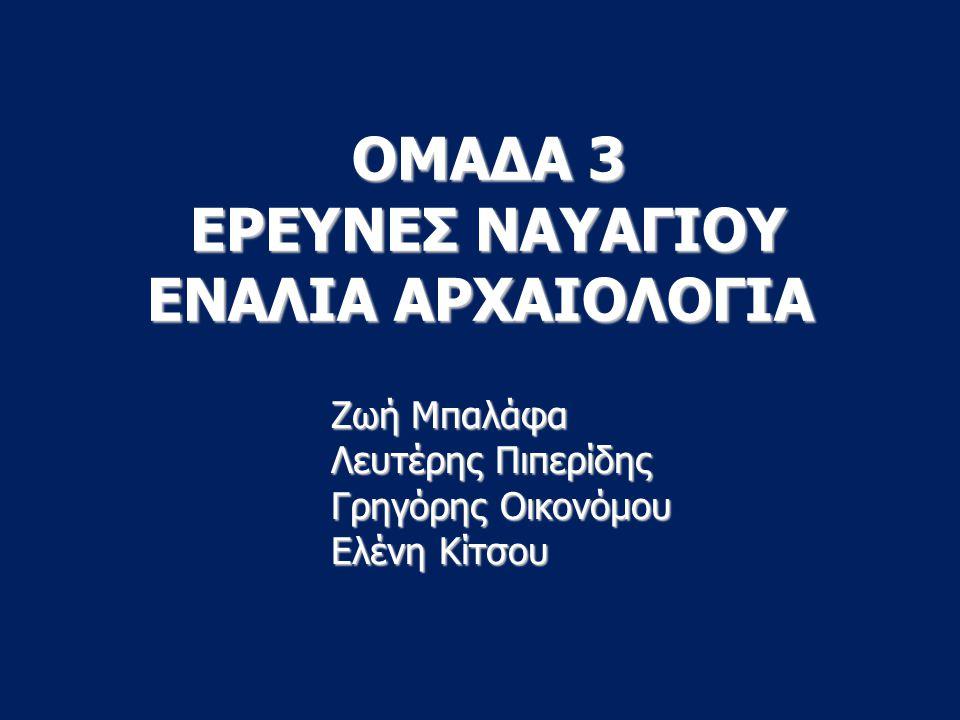 ΟΜΑΔΑ 3 ΕΡΕΥΝΕΣ ΝΑΥΑΓΙΟΥ ΕΝΑΛΙΑ ΑΡΧΑΙΟΛΟΓΙΑ