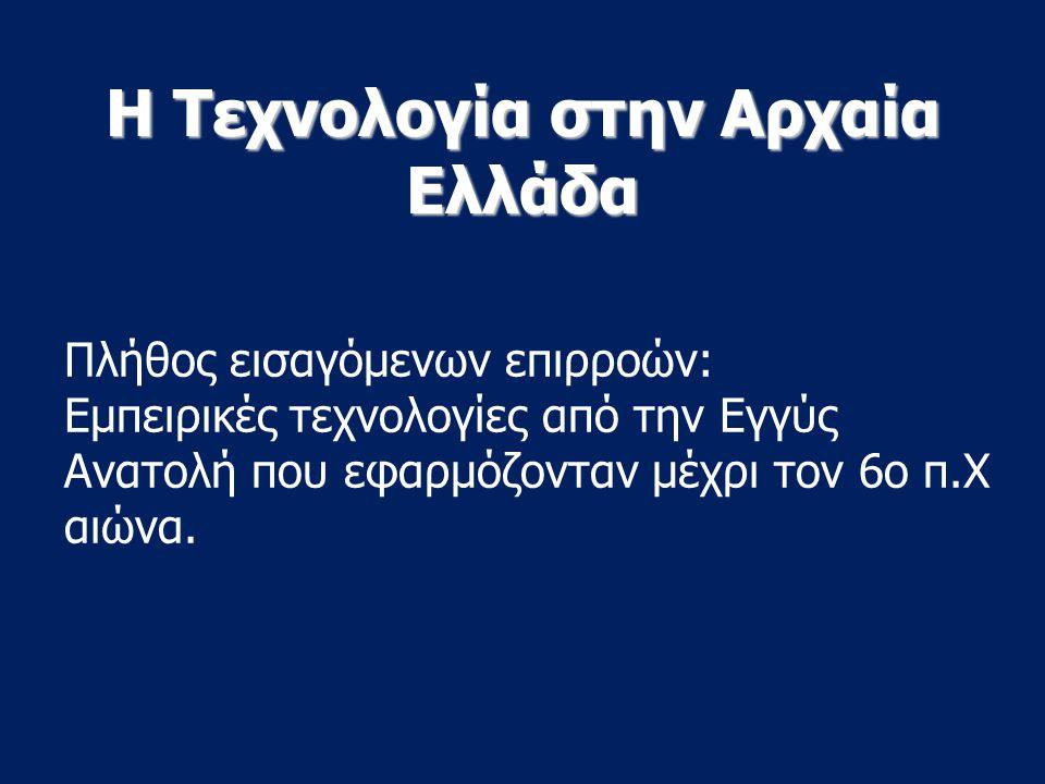 Η Τεχνολογία στην Αρχαία Ελλάδα
