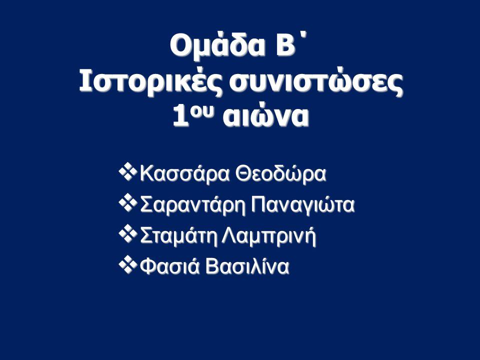 Ομάδα Β΄ Ιστορικές συνιστώσες 1ου αιώνα