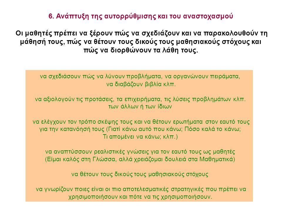 6. Ανάπτυξη της αυτορρύθμισης και του αναστοχασμού