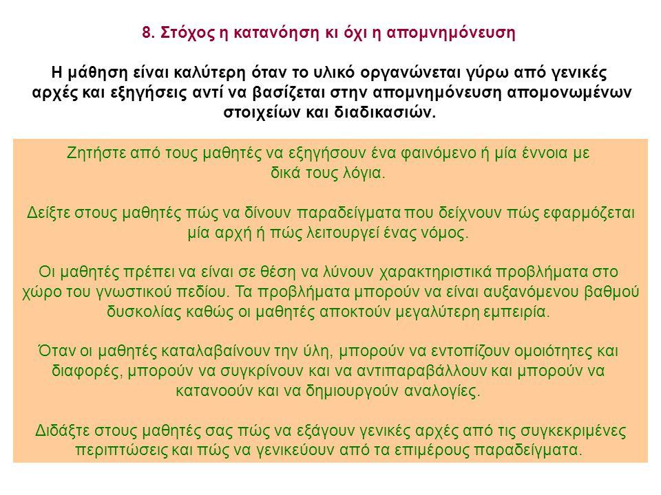 8. Στόχος η κατανόηση κι όχι η απομνημόνευση