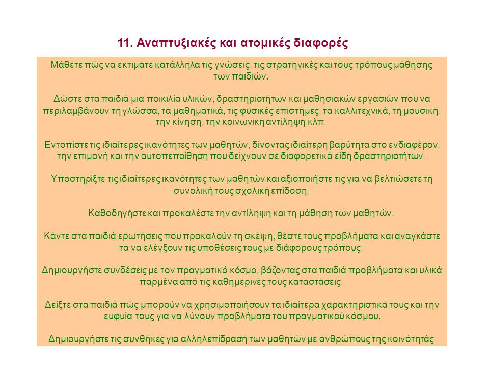 11. Αναπτυξιακές και ατομικές διαφορές