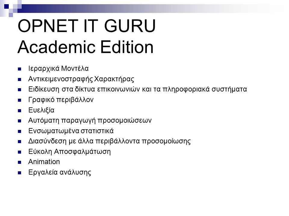 OPNET IT GURU Academic Edition