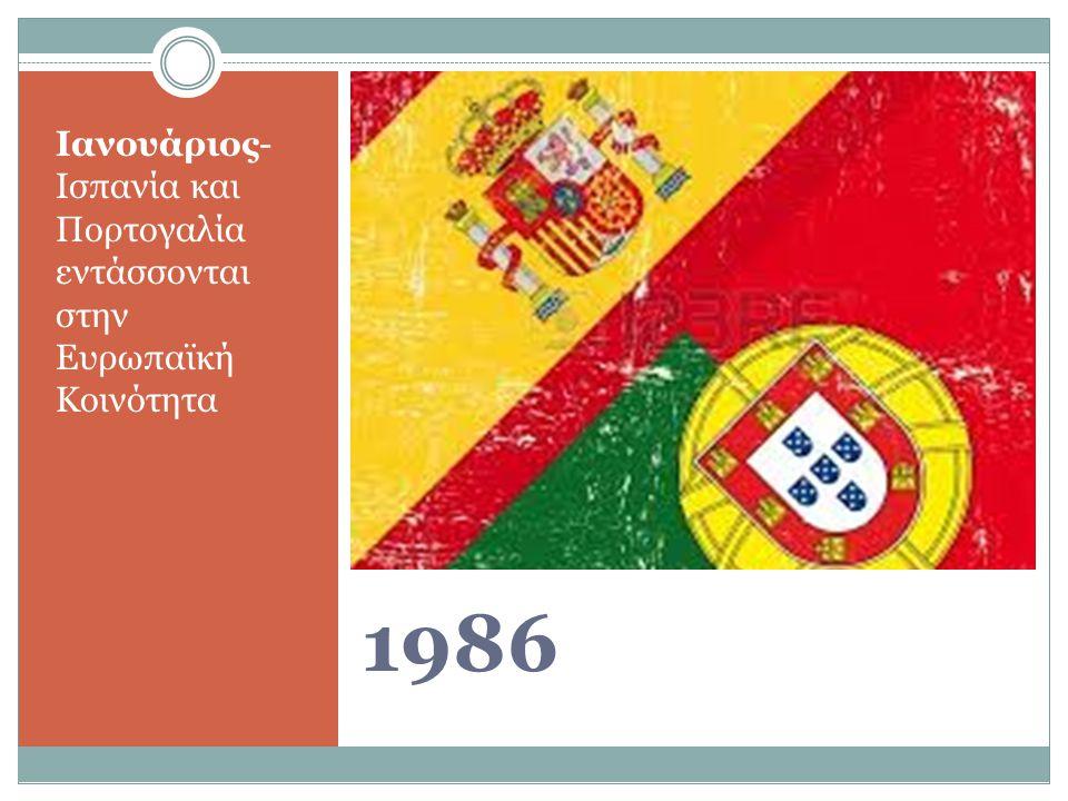 Ιανουάριος- Ισπανία και Πορτογαλία εντάσσονται στην Ευρωπαϊκή Κοινότητα