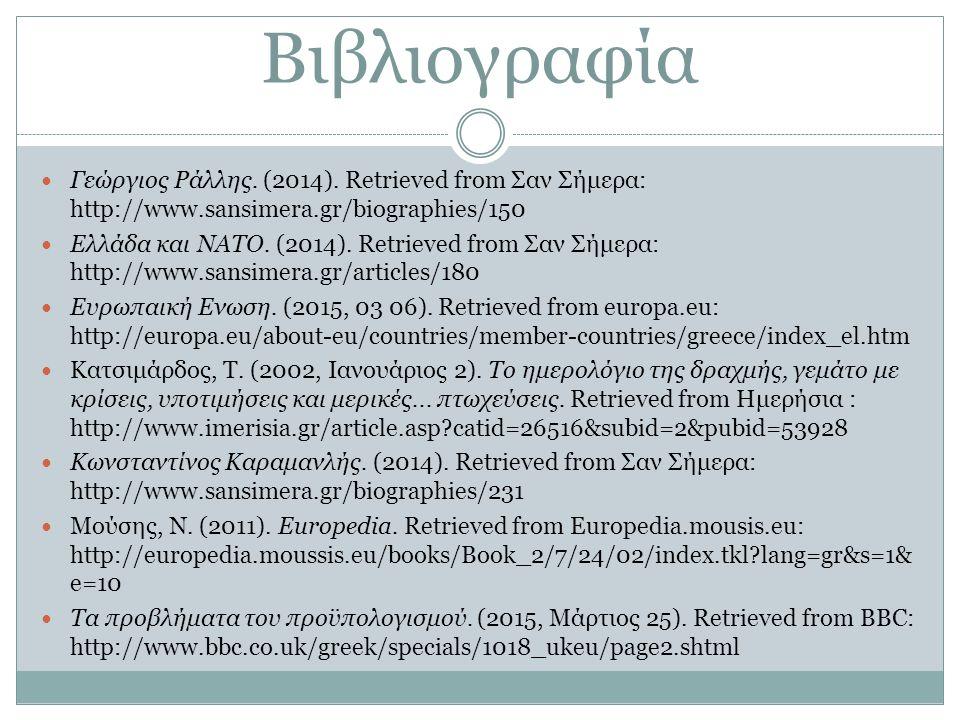 Βιβλιογραφία Γεώργιος Ράλλης. (2014). Retrieved from Σαν Σήμερα: http://www.sansimera.gr/biographies/150.