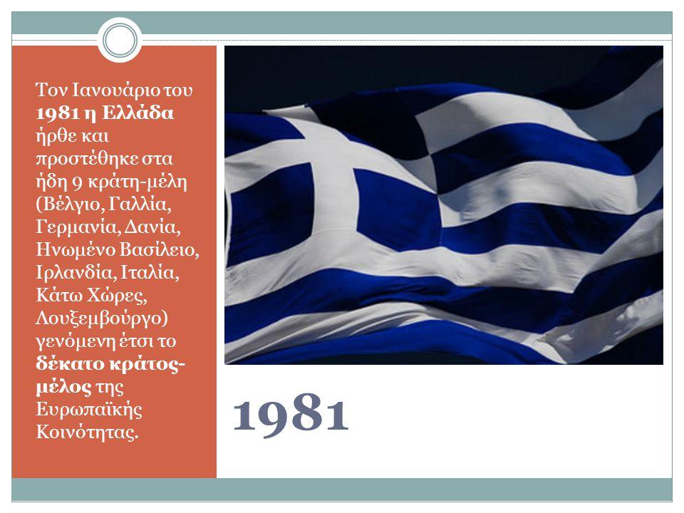 Τον Ιανουάριο του 1981 η Ελλάδα ήρθε και προστέθηκε στα ήδη 9 κράτη-μέλη (Βέλγιο, Γαλλία, Γερμανία, Δανία, Ηνωμένο Βασίλειο, Ιρλανδία, Ιταλία, Κάτω Χώρες, Λουξεμβούργο) γενόμενη έτσι το δέκατο κράτος- μέλος της Ευρωπαϊκής Κοινότητας.