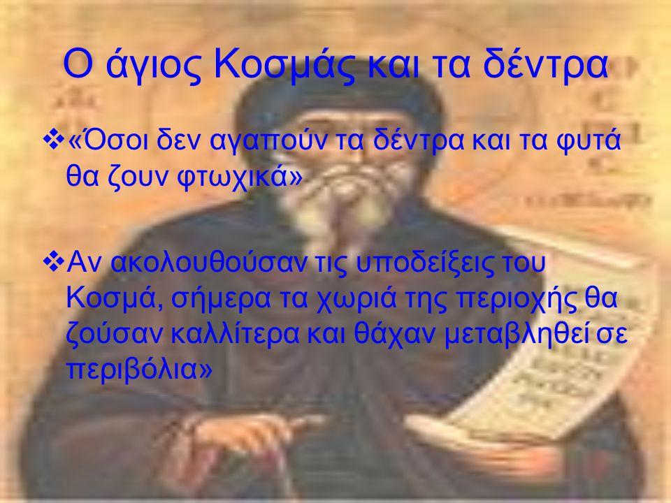 Ο άγιος Κοσμάς και τα δέντρα