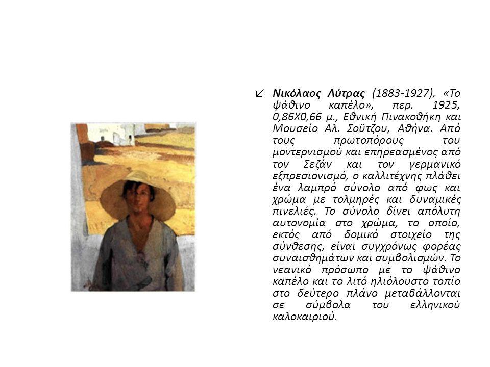 ↙. Νικόλαος Λύτρας (1883-1927), «Το ψάθινο καπέλο», περ