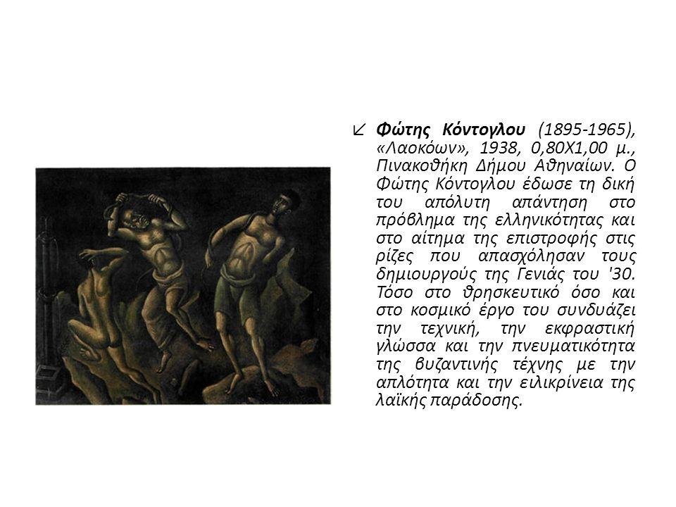 ↙. Φώτης Κόντογλου (1895-1965), «Λαοκόων», 1938, 0,80X1,00 μ