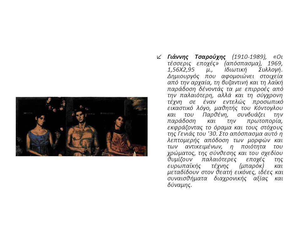 ↙ Γιάννης Τσαρούχης (1910-1989), «Οι τέσσερις εποχές» (απόσπασμα), 1969, 1,56X2,95 μ., Ιδιωτική Συλλογή.