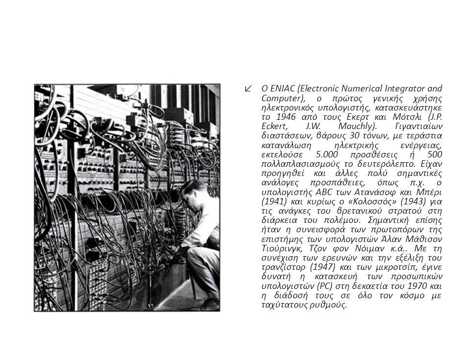 ↙ Ο ENIAC (Electronic Numerical Integrator and Computer), ο πρώτος γενικής χρήσης ηλεκτρονικός υπολογιστής, κατασκευάστηκε το 1946 από τους Εκερτ και Μότσλι (J.P.