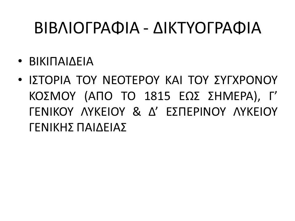 ΒΙΒΛΙΟΓΡΑΦΙΑ - ΔΙΚΤΥΟΓΡΑΦΙΑ