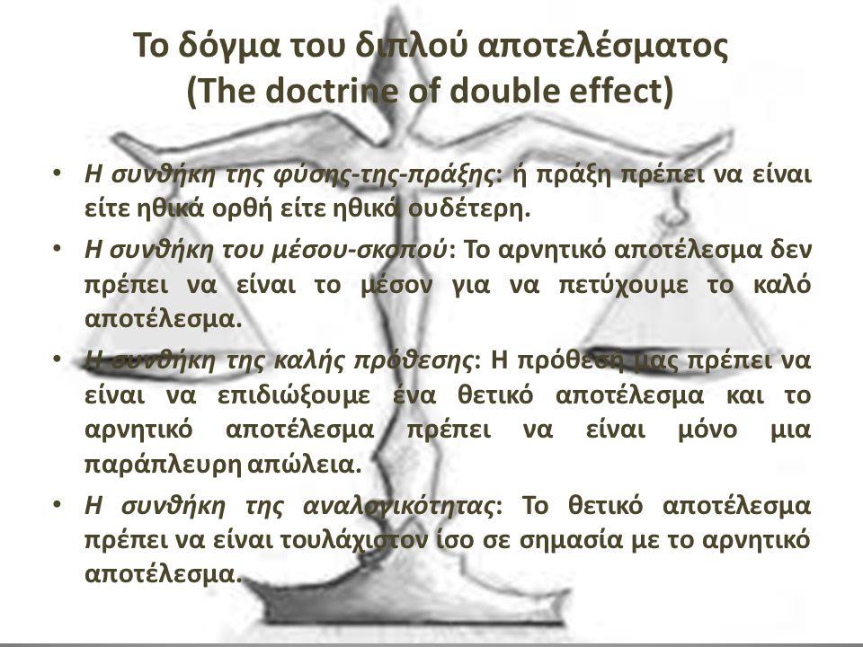 Το δόγμα του διπλού αποτελέσματος (The doctrine of double effect)