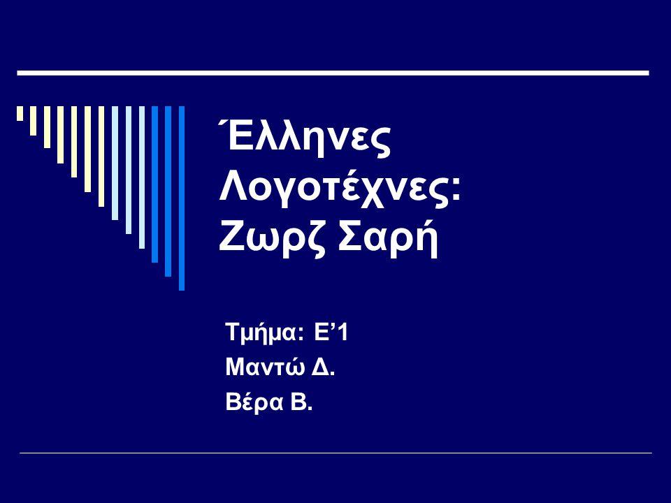 Έλληνες Λογοτέχνες: Ζωρζ Σαρή