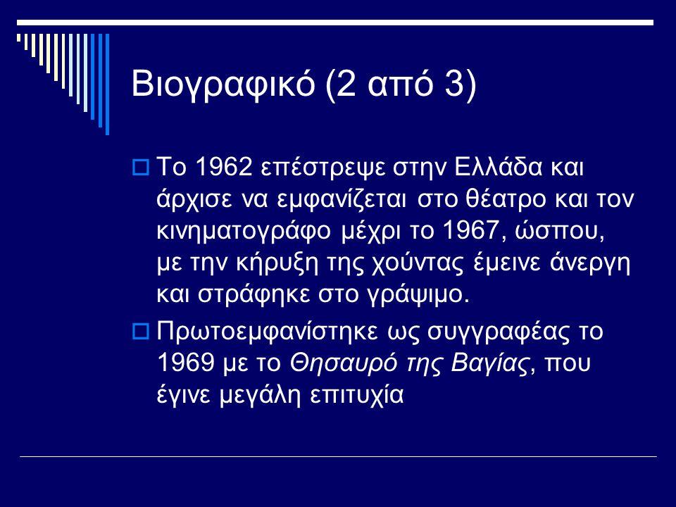 Βιογραφικό (2 από 3)