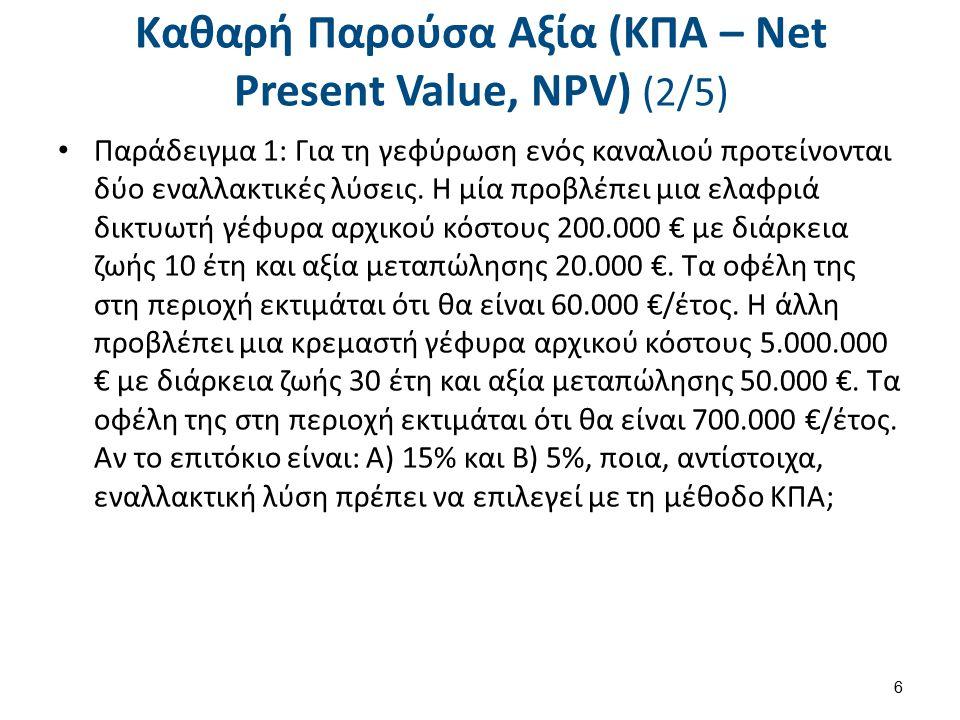 Καθαρή Παρούσα Αξία (ΚΠΑ – Net Present Value, NPV) (3/5)