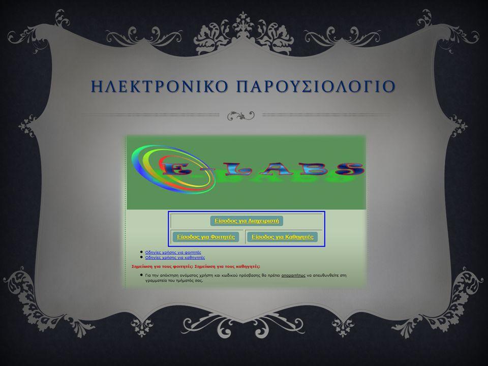 ΗΛΕΚΤΡΟΝΙΚΟ ΠΑΡΟΥΣΙΟΛΟΓΙΟ