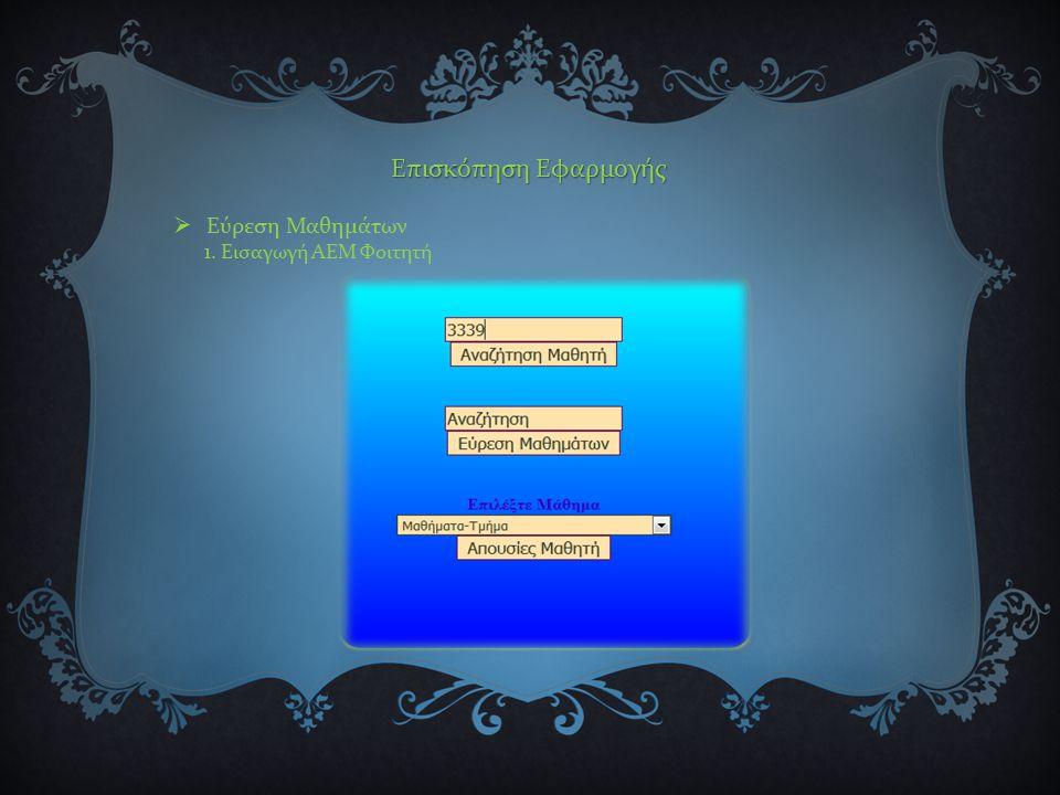 Επισκόπηση Εφαρμογής Εύρεση Μαθημάτων 1. Εισαγωγή ΑΕΜ Φοιτητή