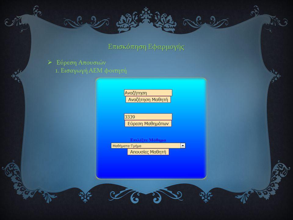 Επισκόπηση Εφαρμογής Εύρεση Απουσιών 1. Εισαγωγή ΑΕΜ φοιτητή