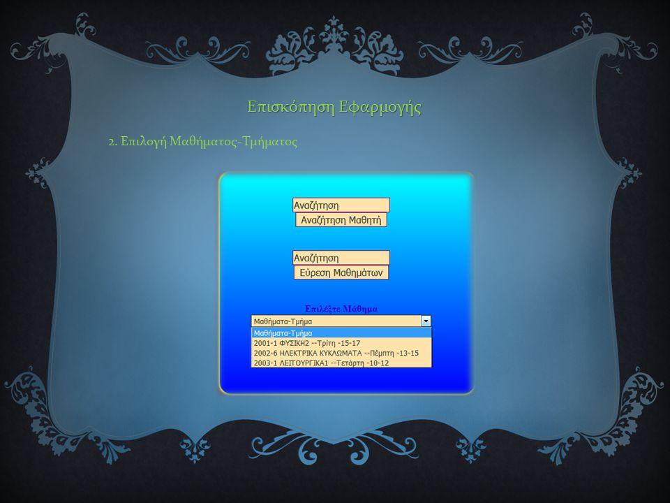 Επισκόπηση Εφαρμογής 2. Επιλογή Μαθήματος-Τμήματος