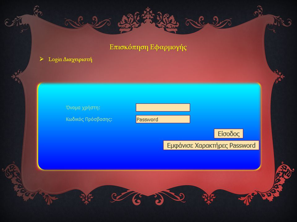 Επισκόπηση Εφαρμογής Login Διαχειριστή