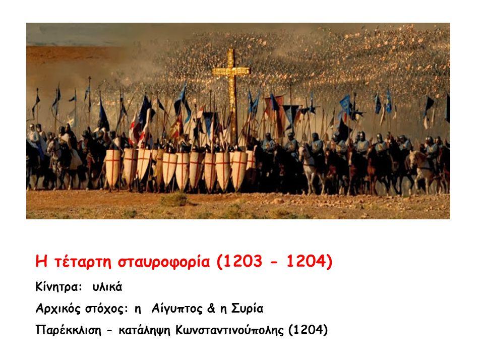 Η τέταρτη σταυροφορία (1203 - 1204)