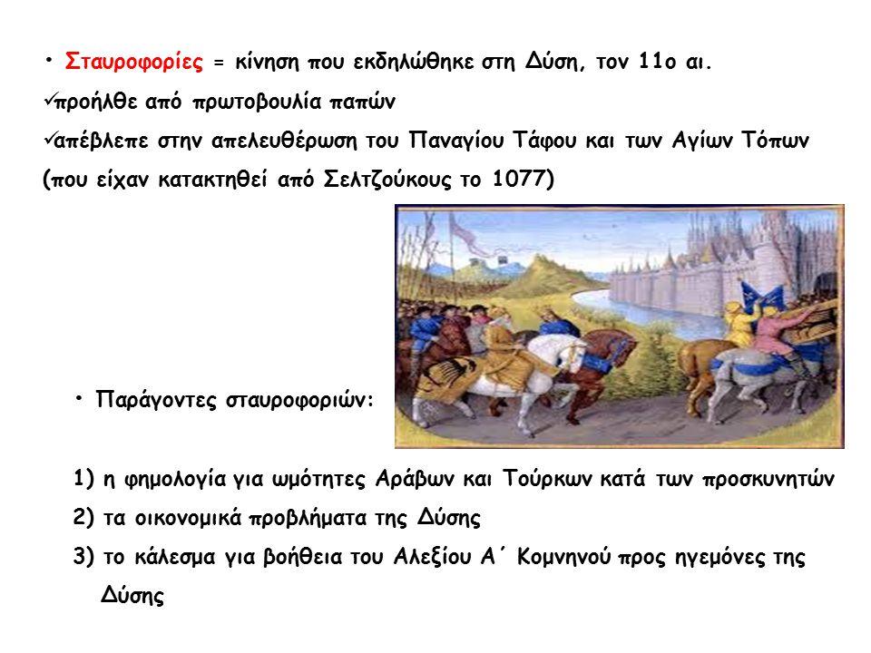 • Σταυροφορίες = κίνηση που εκδηλώθηκε στη Δύση, τον 11ο αι.