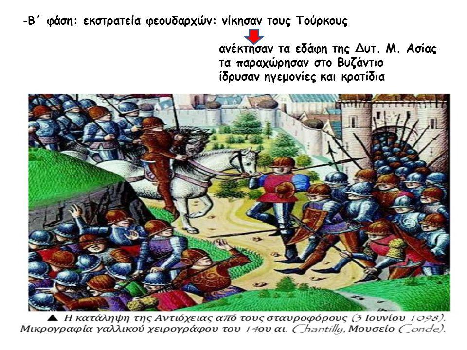 Β΄ φάση: εκστρατεία φεουδαρχών: νίκησαν τους Τούρκους