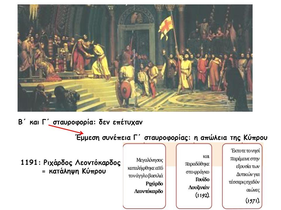 Β΄ και Γ΄ σταυροφορία: δεν επέτυχαν