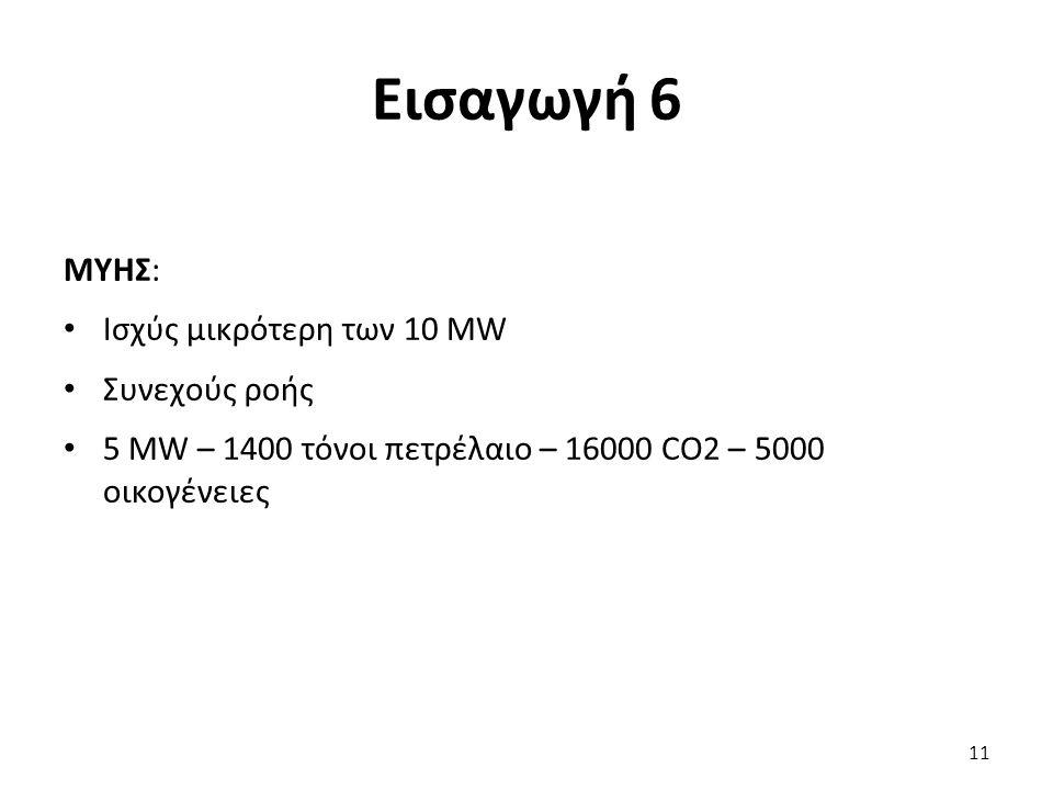 Εισαγωγή 6 ΜΥΗΣ: Ισχύς μικρότερη των 10 MW Συνεχούς ροής