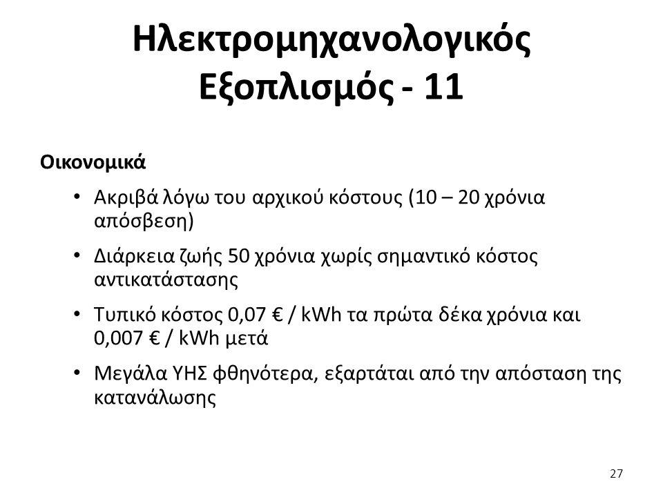 Ηλεκτρομηχανολογικός Εξοπλισμός - 11