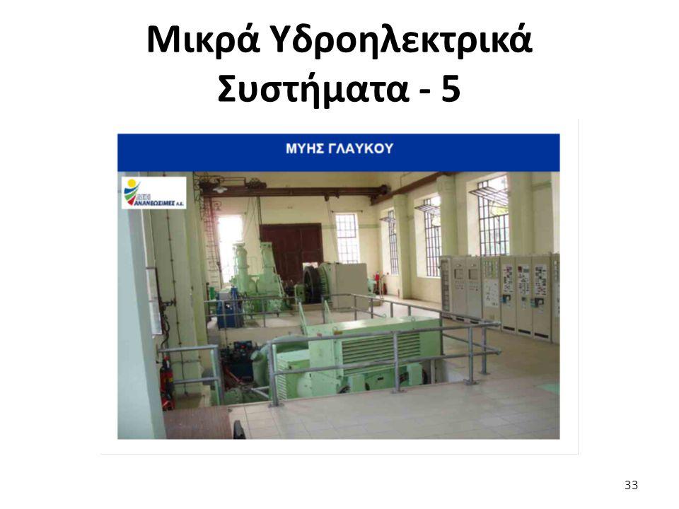 Μικρά Υδροηλεκτρικά Συστήματα - 5