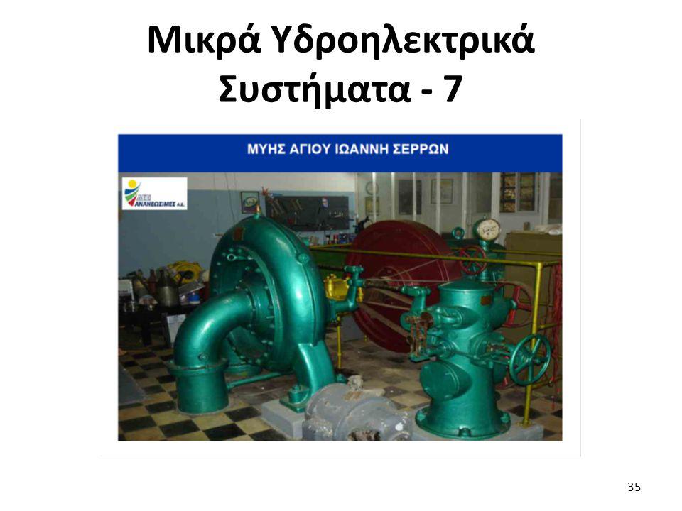 Μικρά Υδροηλεκτρικά Συστήματα - 7